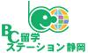 BC留学ステーション静岡
